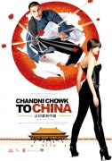 Чанди Чоук едет в Китай