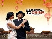 С Чанди Чоук - в Китай
